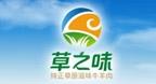 万博官网ManbetX登陆APP平台锡盟苏尼特左旗满都拉图肉食品有限公司